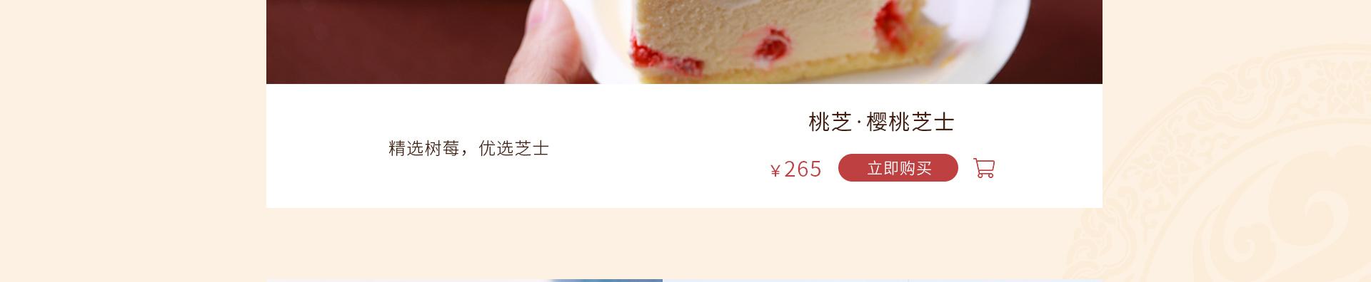 桃芝|樱桃芝士蛋糕 订购