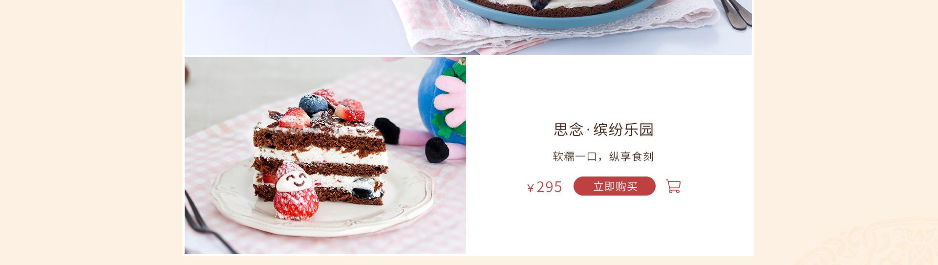 思念|缤纷乐园蛋糕 订购