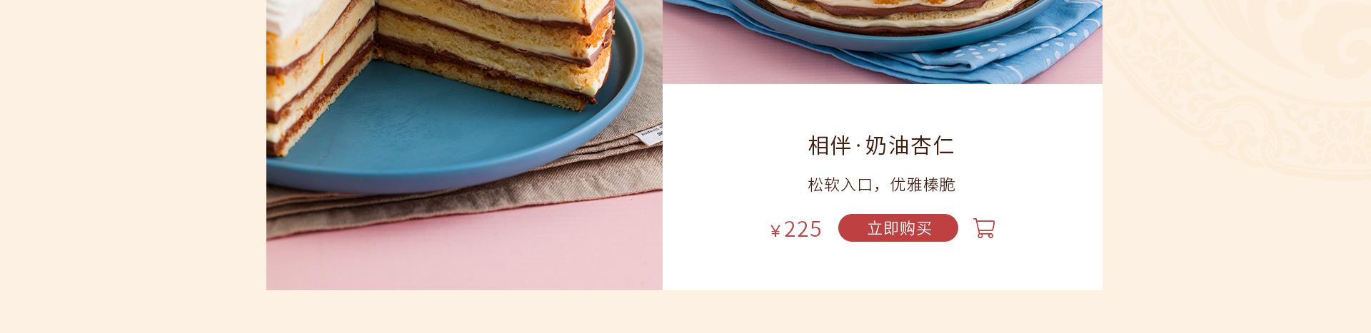相伴|奶油杏仁蛋糕 订购