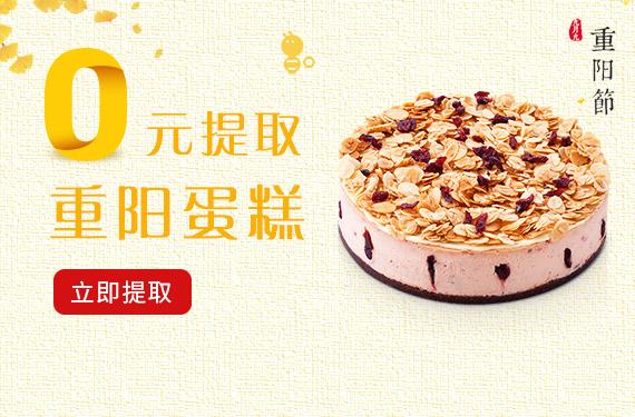 重阳节预存充值领分享蔓越莓芝士蛋糕