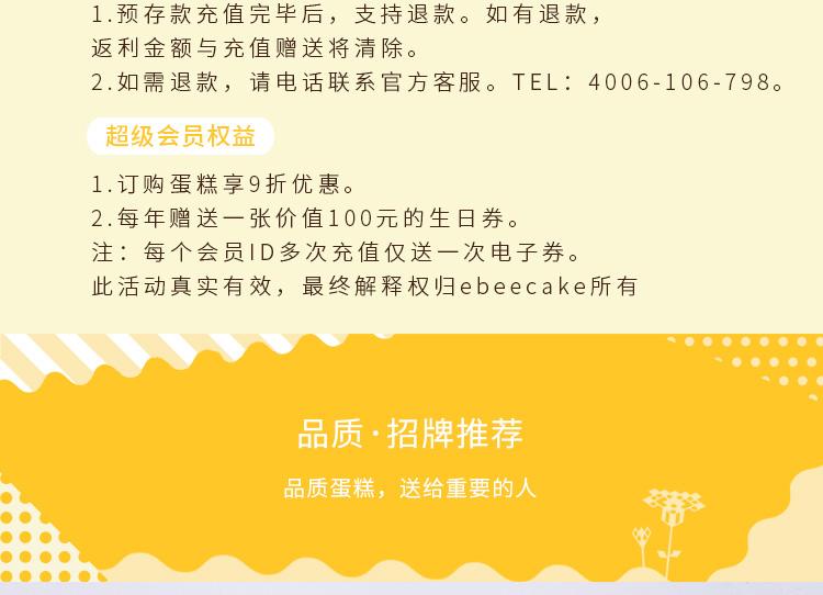 ebeecake小蜜蜂蛋糕 品质 招牌推荐