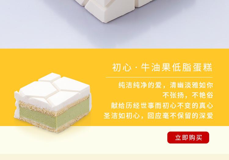 ebeecake小蜜蜂蛋糕 初心|牛油果低脂蛋糕