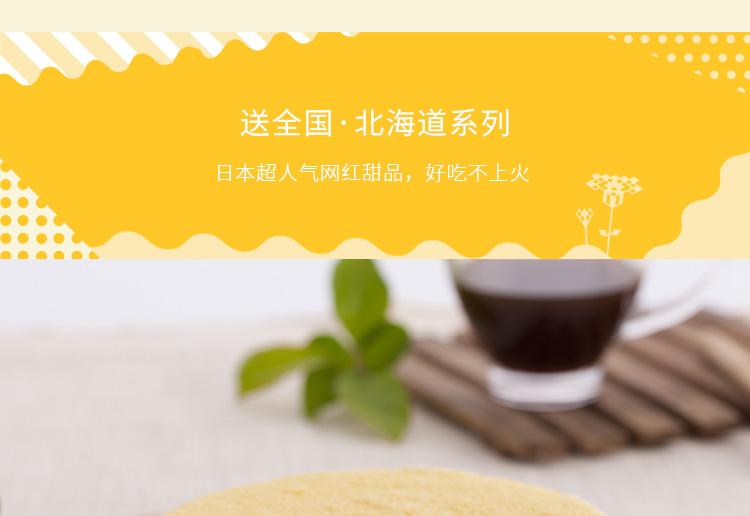 ebeecake小蜜蜂蛋糕 送全国 北海道系列
