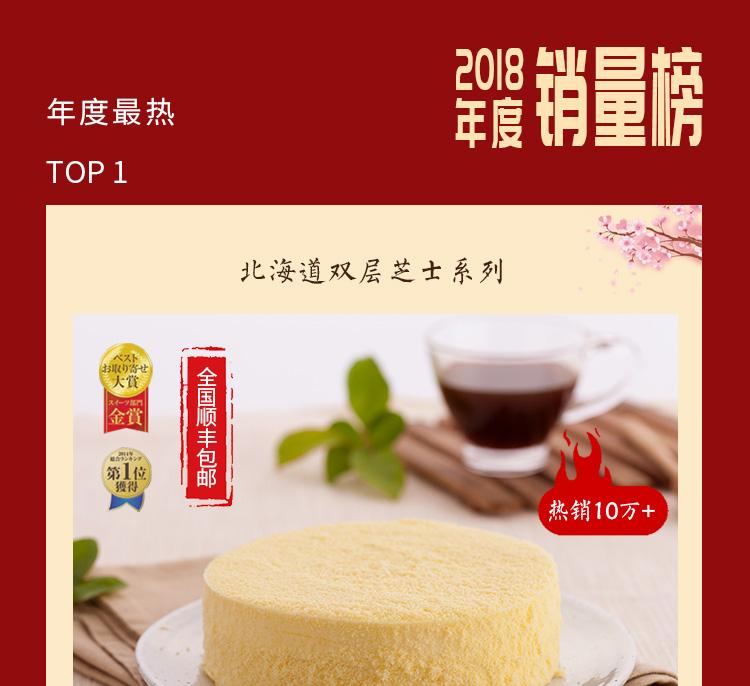 年度最热-原味北海道双层芝士蛋糕