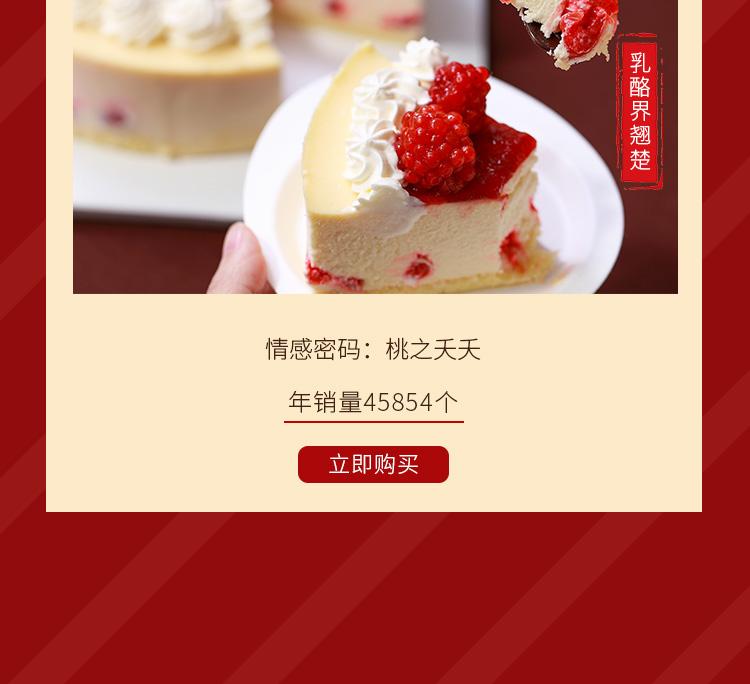 订购 桃芝|樱桃芝士蛋糕