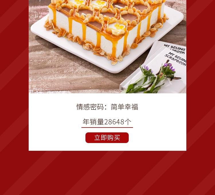 订购 简单|蜂蜜蛋糕