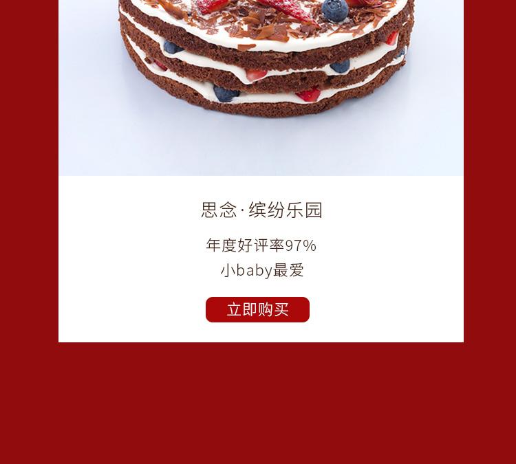 订购 思念|缤纷乐园蛋糕