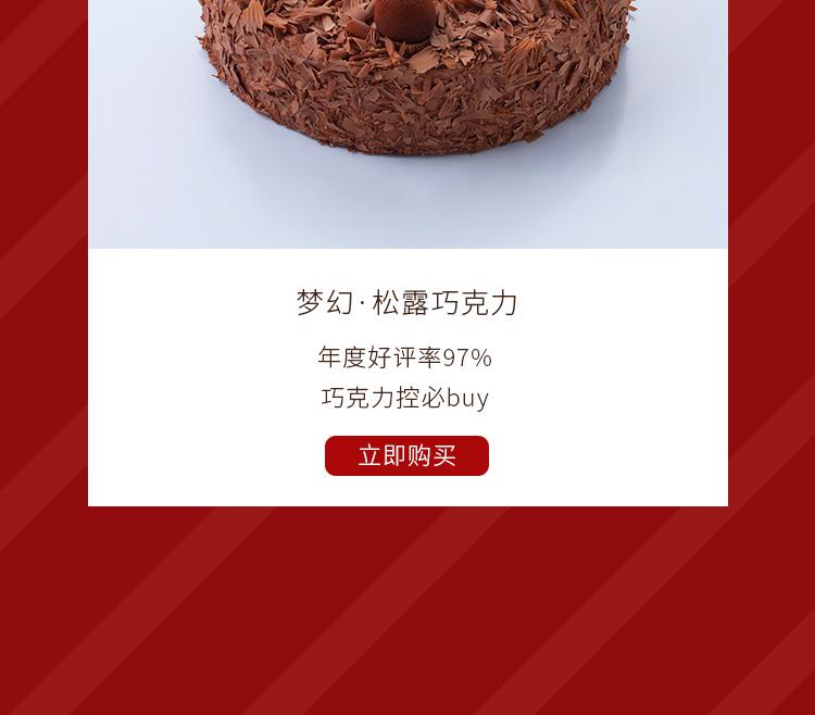 订购 梦幻|松露巧克力蛋糕