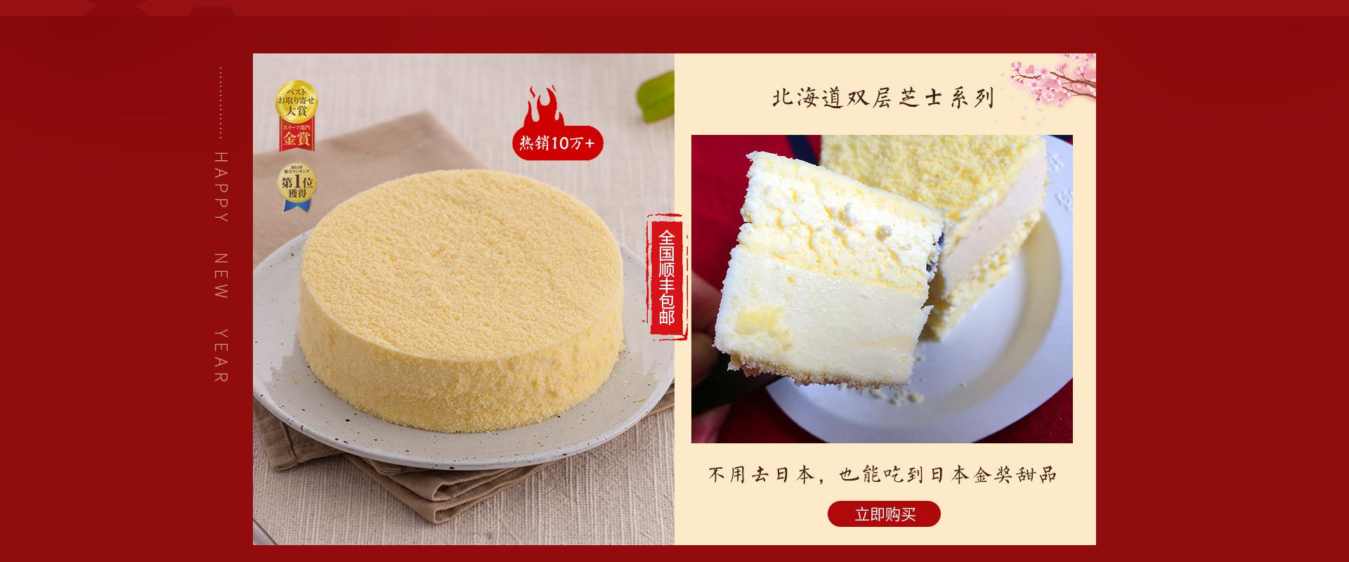 原味北海道双层芝士蛋糕