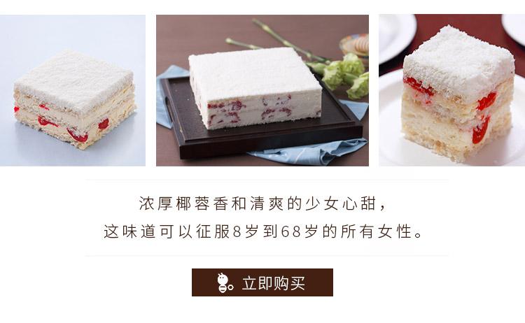 订购 向往 酸樱桃椰蓉蛋糕