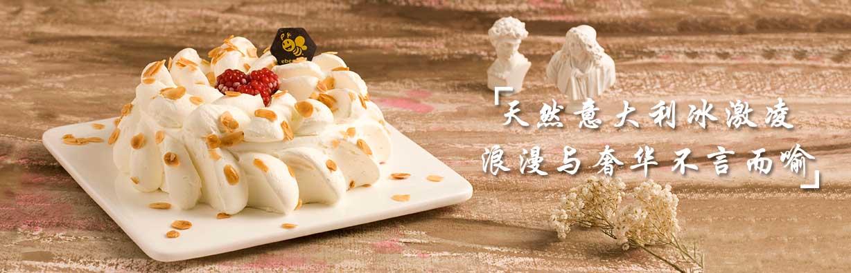 恋香 香草冰激凌蛋糕