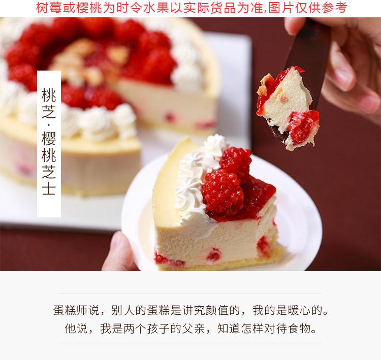 桃芝|樱桃芝士蛋糕 ebeecake 小蜜蜂蛋糕