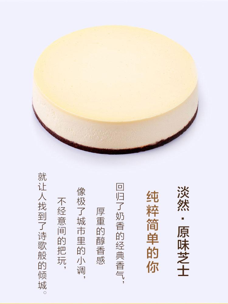 淡然|原味芝士蛋糕 ebeecake 小蜜蜂蛋糕