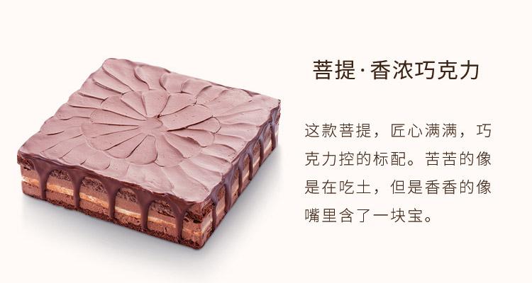 菩提|香浓巧克力蛋糕 ebeecake 小蜜蜂蛋糕