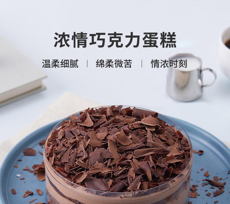 浓情巧克力蛋糕 ebeecake 小蜜蜂蛋糕