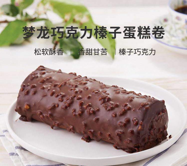梦龙巧克力榛子蛋糕卷 ebeecake 小蜜蜂蛋糕