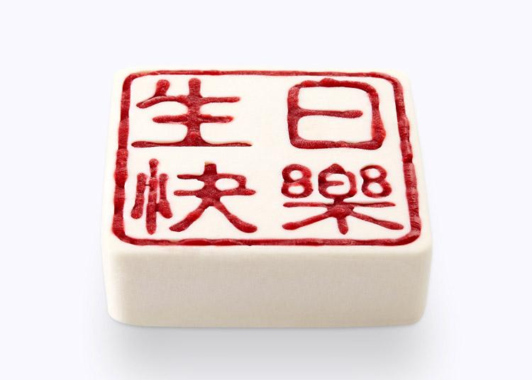 中国印 草莓慕斯蛋糕