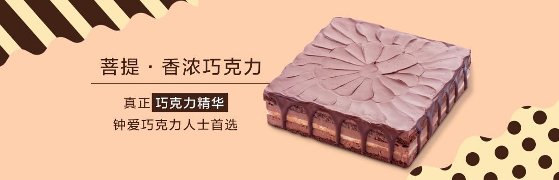 菩提|香浓巧克力蛋糕
