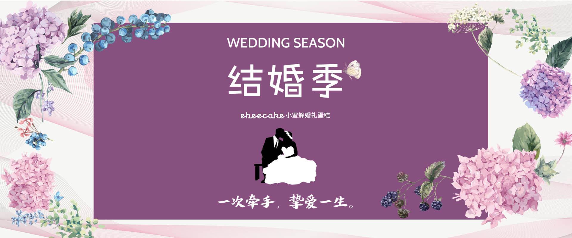 婚礼蛋糕定制 结婚季 ebeecake小蜜蜂蛋糕