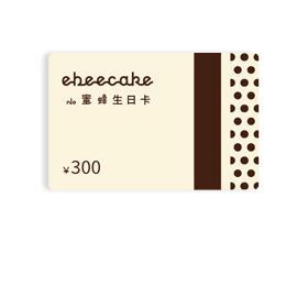 生日卡¥300起