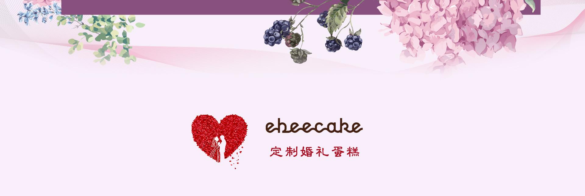 婚礼蛋糕定制 ebeecake小蜜蜂蛋糕