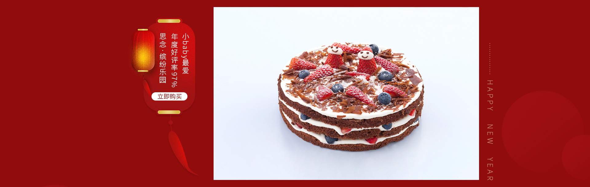 思念|缤纷乐园蛋糕