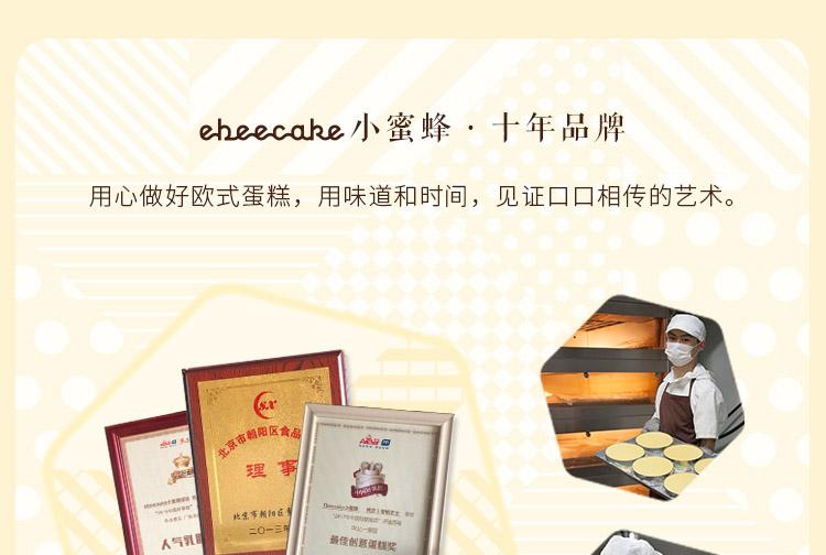 ebeecake小蜜蜂品牌蛋糕