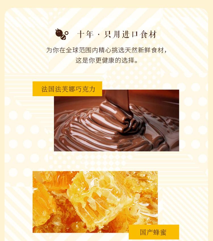 法国法芙娜巧克力 国产蜂蜜