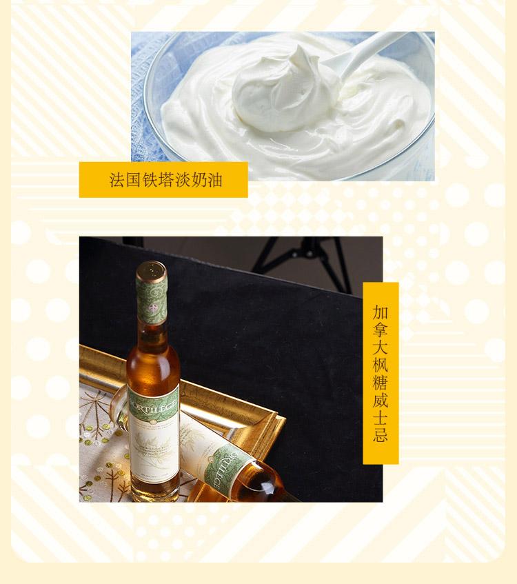 法国铁塔淡奶油 加拿大枫糖威士忌