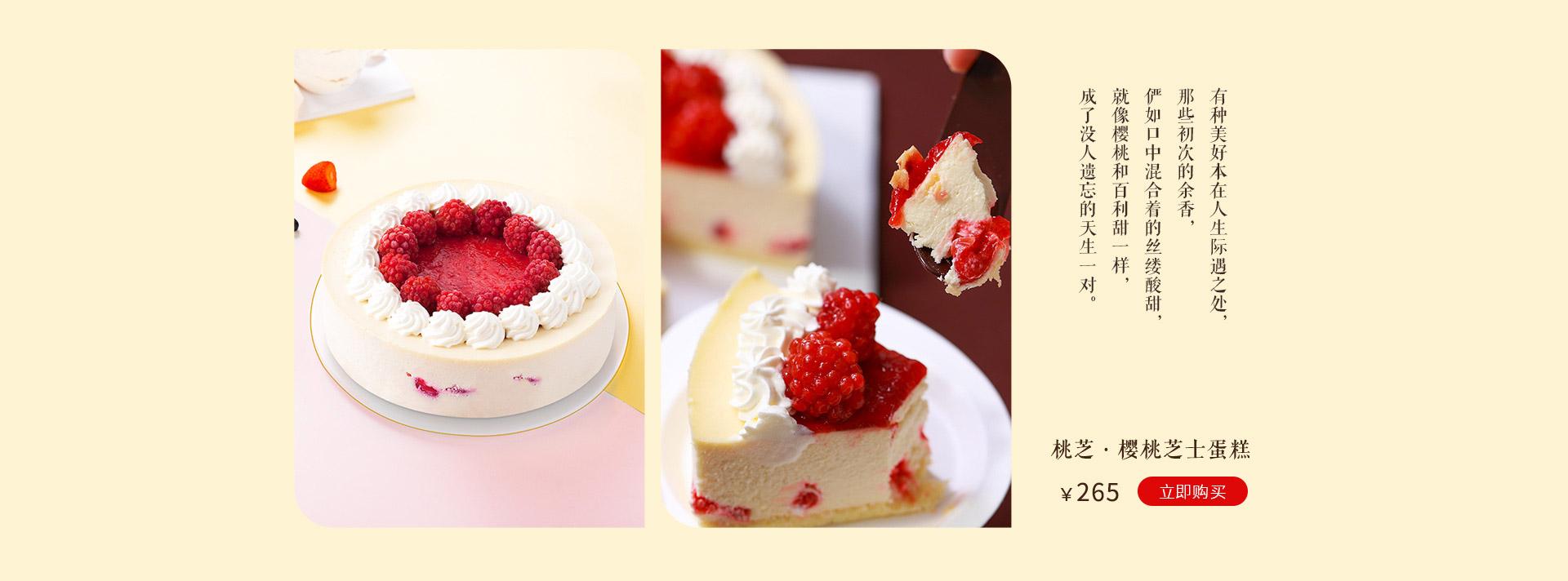 桃芝 樱桃芝士蛋糕
