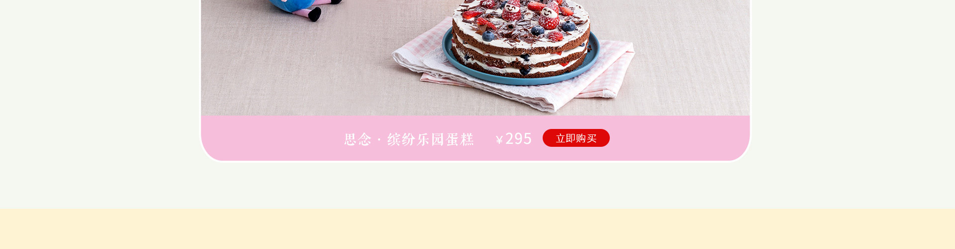 思念 缤纷乐园蛋糕