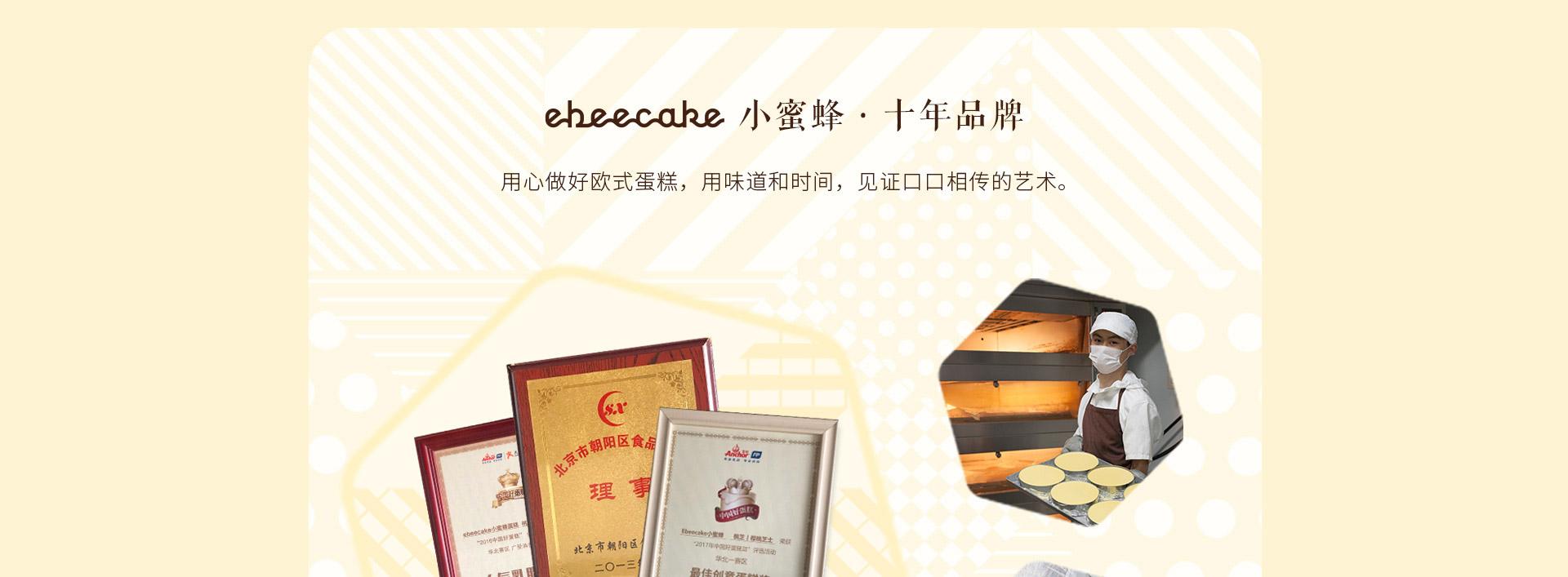 ebeecake小蜜蜂蛋糕 十年品牌