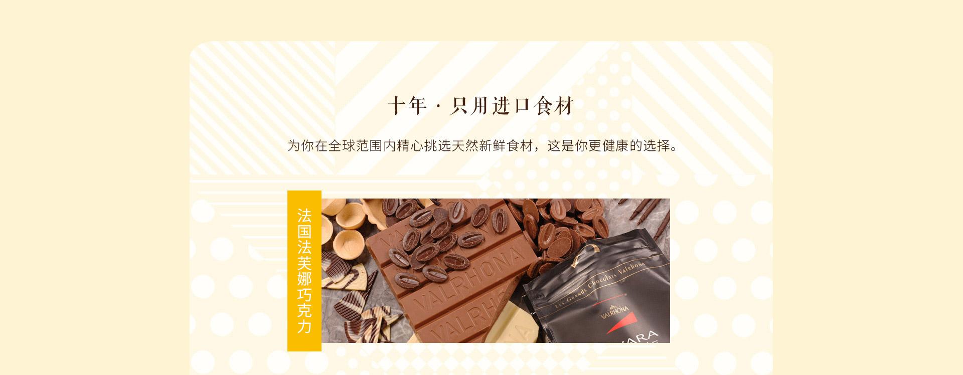 优选食材 法国法芙娜巧克力