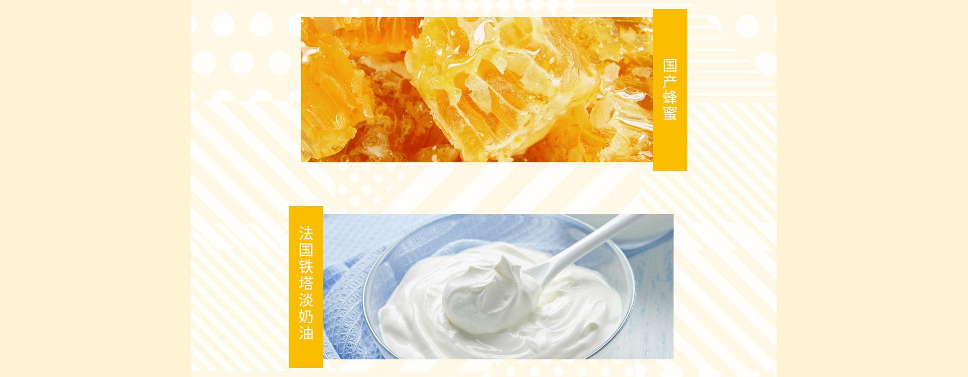 国产蜂蜜 法国铁塔淡奶油
