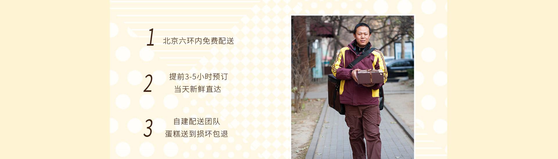 自建物流 北京六环内免费配送
