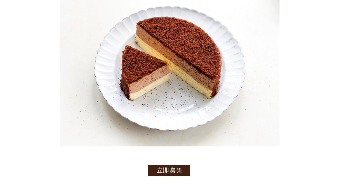 巧克力双层芝士蛋糕