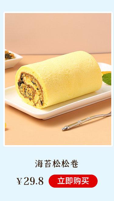 海苔松松蛋糕卷