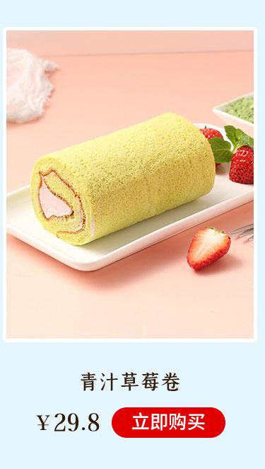 青汁草莓蛋糕卷