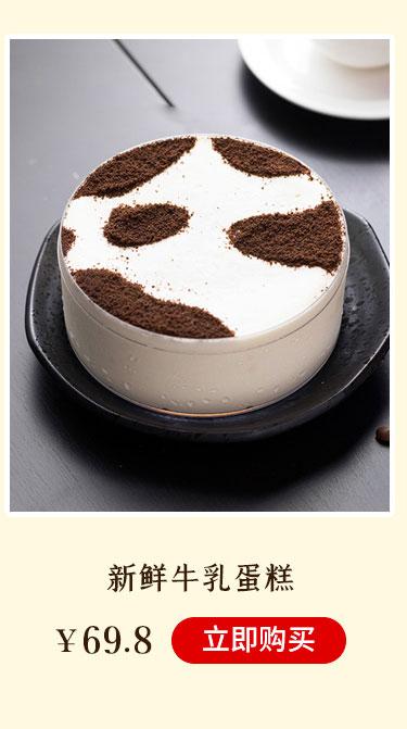 新鲜牛乳蛋糕