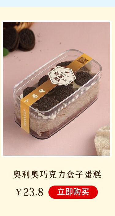奥利奥巧克力盒子蛋糕