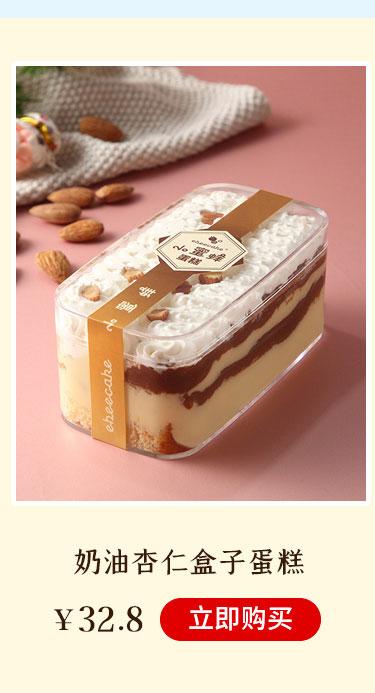 奶油杏仁盒子蛋糕