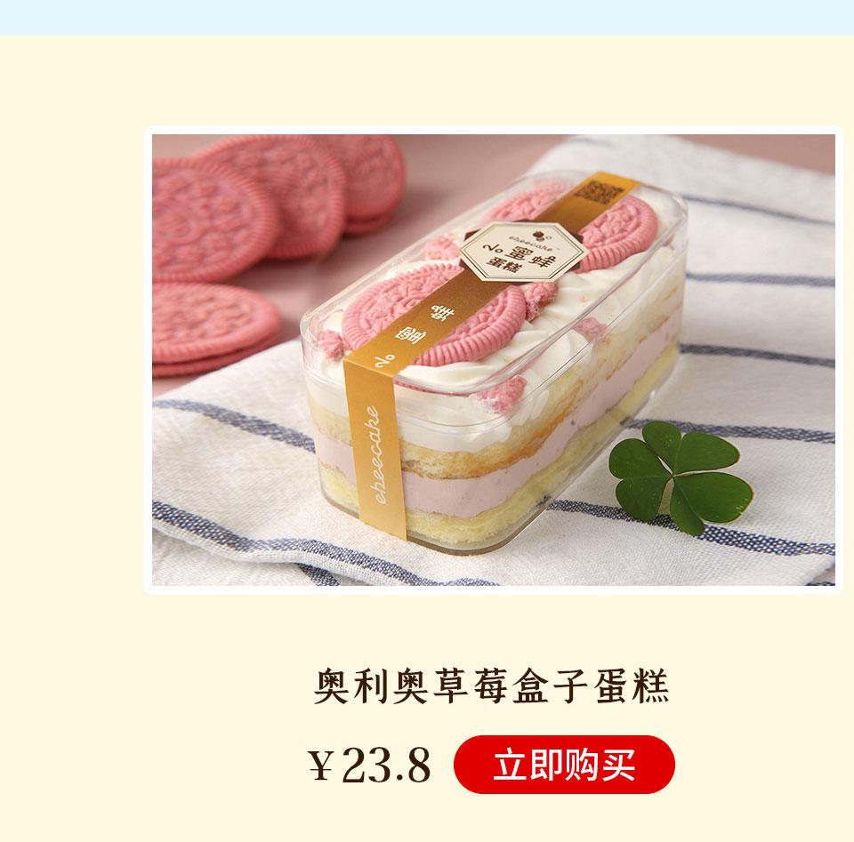 奥利奥草莓盒子蛋糕