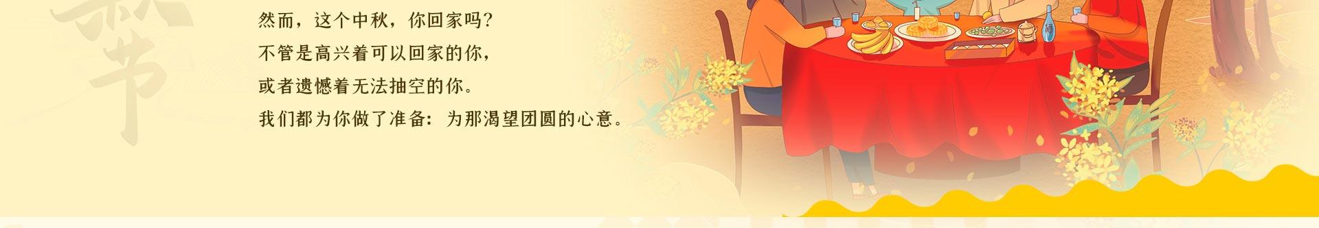 中秋节预存赠皓月蛋糕
