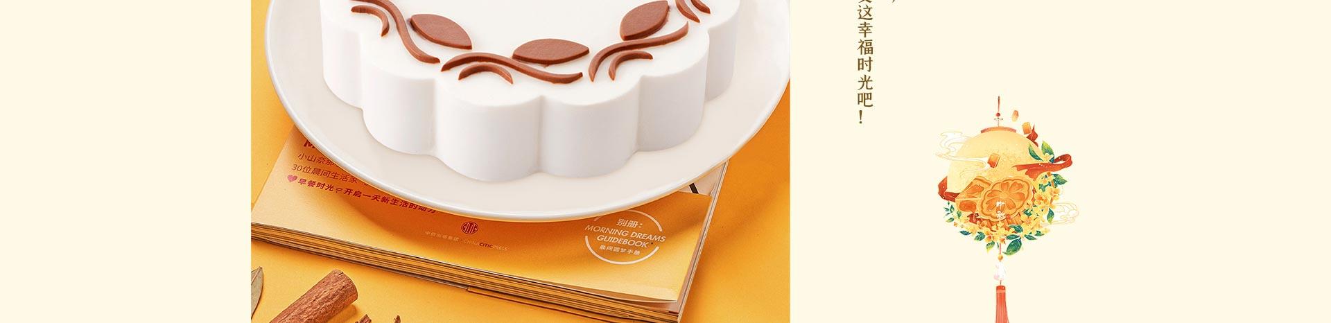 皓月|浓情凝聚蛋糕