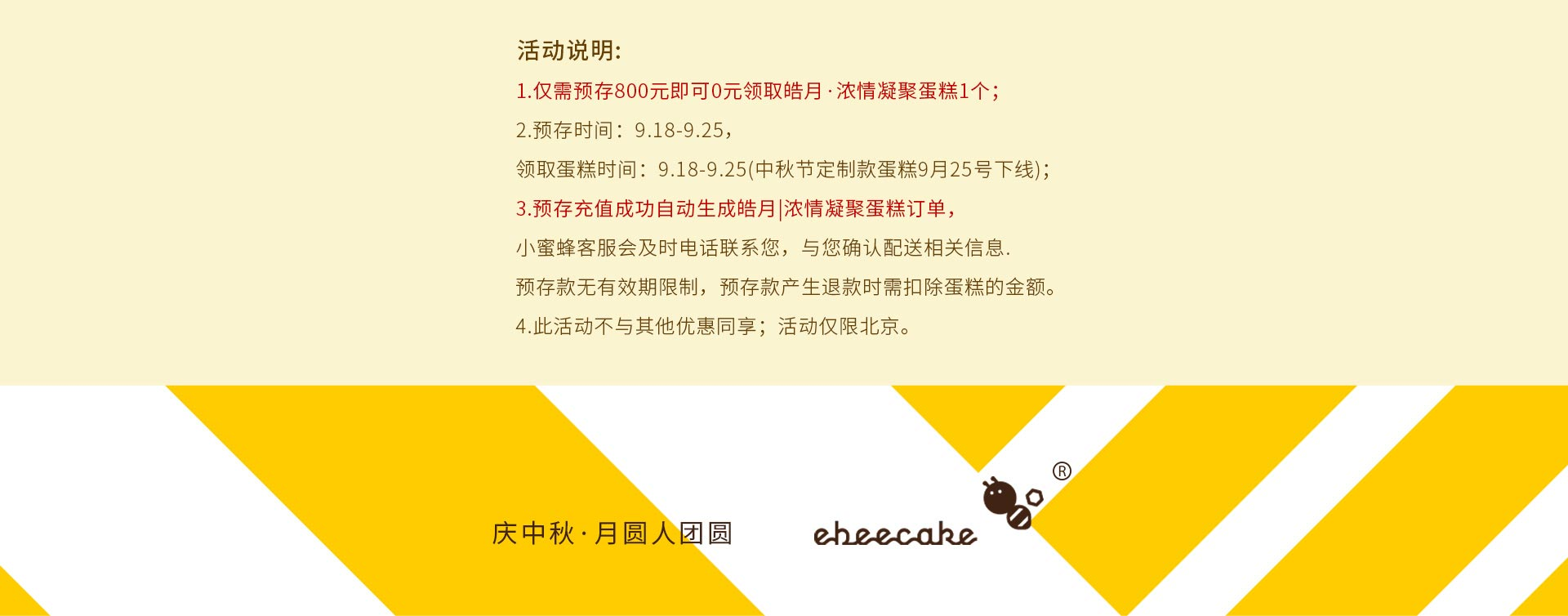 中秋节预存充值活动说明