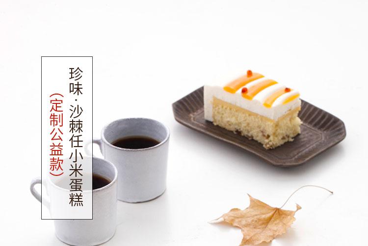 珍味|沙棘任小米蛋糕 ebeecake 小蜜蜂蛋糕