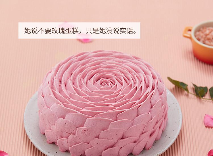 我愿意|玫瑰荔枝慕斯蛋糕 ebeecake 小蜜蜂蛋糕
