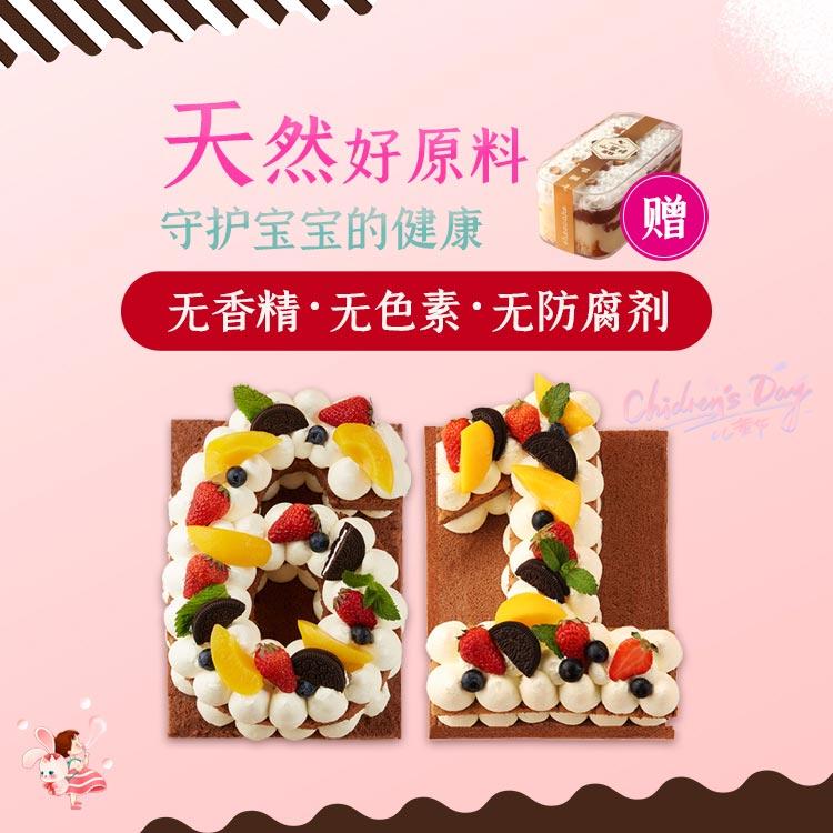 61儿童节蛋糕