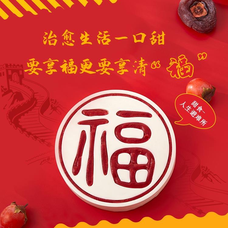 中国印|享清福红丝绒慕斯蛋糕