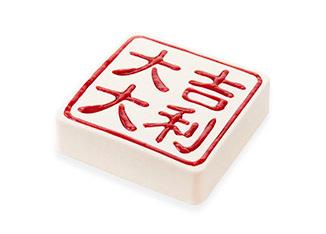 中国印 大吉大利栗子慕斯蛋糕